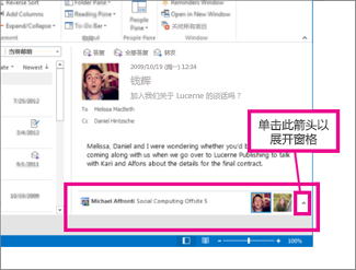 Outlook Social Connector 默认情况下最小化