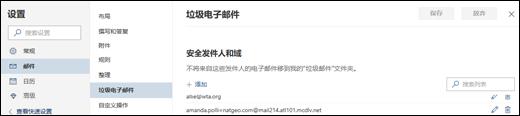 屏幕截图显示安全发件人在邮件中设置 Outlook.com 区域的垃圾邮件设置。