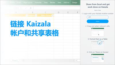 屏幕截图: 登录到添加 Kaizala 电话号码