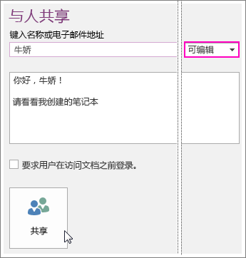 OneNote 2016 中共享 UI 的屏幕截图。