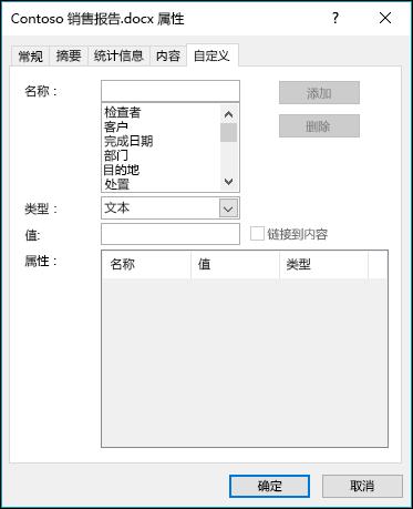 """使用""""自定义属性""""选项卡添加或修改自定义文档属性"""