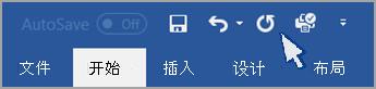 显示在功能区上方的快速访问工具栏