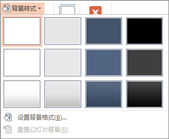 PowerPoint 背景样式