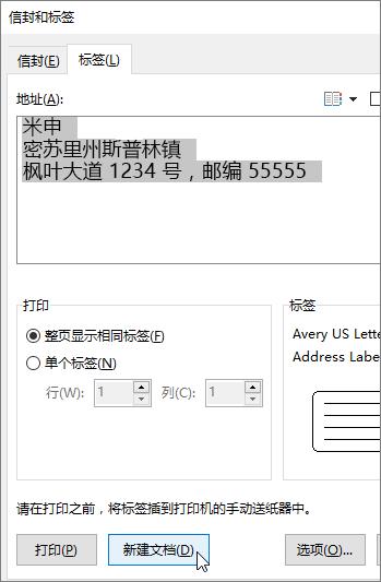 """更新""""信封和标签""""对话框中""""地址""""框中的内容,然后选择""""新建文档""""。"""