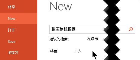 """在 """"文件"""" > """"新建"""" 下, 选择 """"个人"""" 选项以查看您的个人模板"""