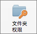 "Outlook 2016 for Mac""文件夹权限""按钮"