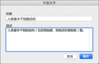 "Mac 上 OneNote 的 ""替换文字"" 对话框。"
