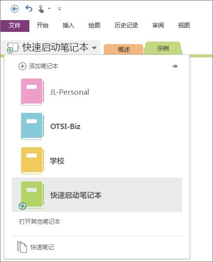 显示打开的笔记本列表的屏幕截图。