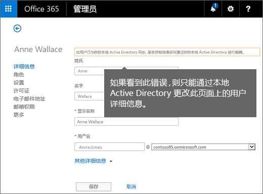用户详细信息只能在 Active Directory 中修改时的错误