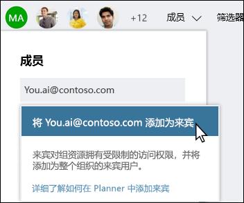 屏幕捕获: 显示提示询问您是否要添加来宾用户。