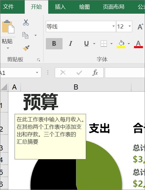 显示内置说明的 Excel 用户界面屏幕截图