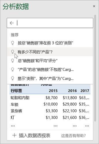 """Excel 中的""""创意""""将根据数据分析提供建议的问题。"""
