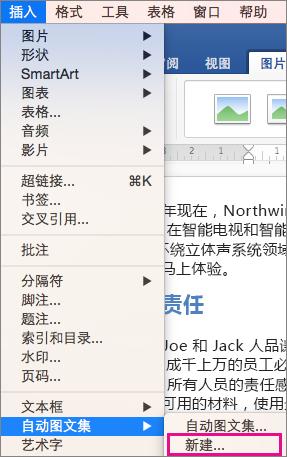 """突出显示了""""自动图文集"""">""""新建""""的""""插入""""菜单。"""