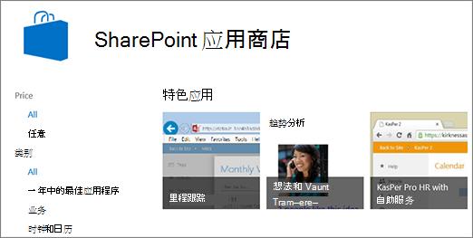 SharePoint 应用商店应用程序所选内容的视图