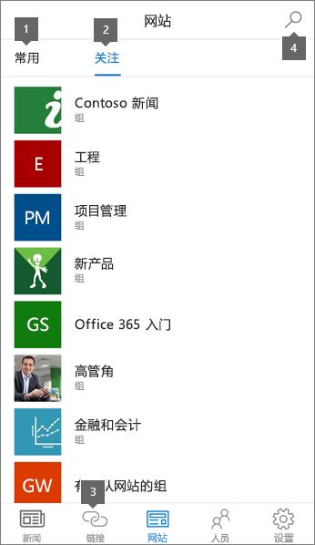 IOS SharePoint 移动应用程序的网站选项卡