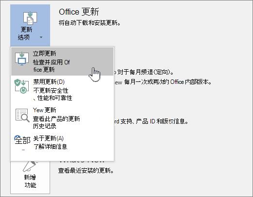 """""""立即获取 Office 预览体验成员更新"""" 按钮"""