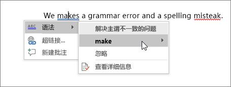 Office 365 拼写和语法示例