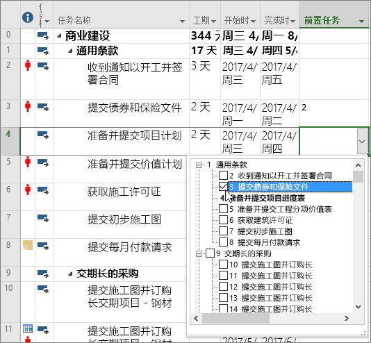 """Project 中""""前置任务""""列下拉菜单的屏幕截图"""