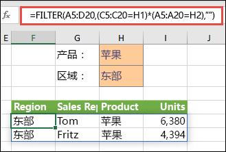 """配合使用 FILTER 和乘法运算符 (*),以返回数组范围 (A5:D20) 中包含""""Apples""""且位于 East 区域的所有值。"""