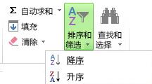 """""""开始""""选项卡上的""""排序和筛选""""按钮"""