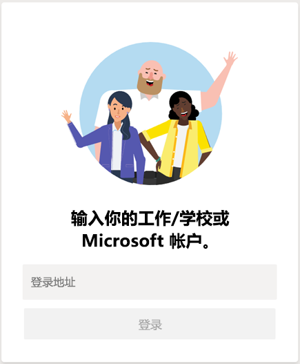 登录 Microsoft Teams