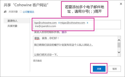 键入应该收到邀请以访问子网站的客户的电子邮件地址。