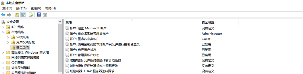 """""""本地安全策略"""" 窗口, 其中显示了安全选项, 显示已更正的 OneDrive 设置"""