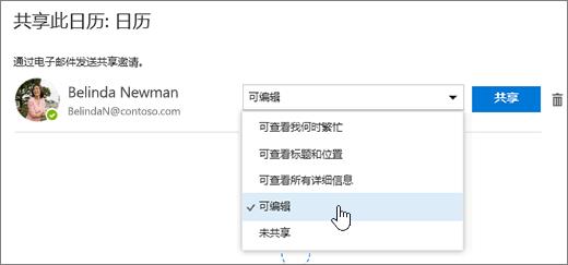 """""""共享此日历""""对话框的屏幕截图。"""