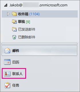 """若要查看联系人,请选择 Outlook 导航菜单底部的""""联系人""""。"""