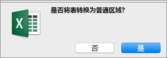 有关将表格转换为普通区域的确认消息