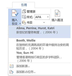 文档中引文的列表。