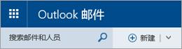 Outlook 邮件菜单栏