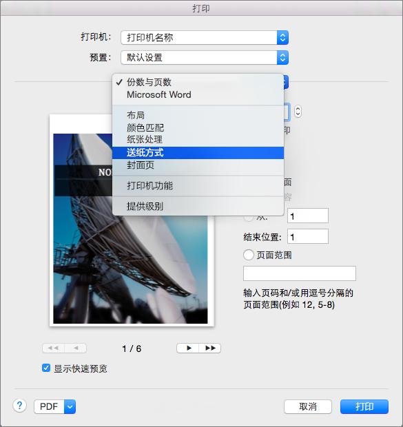 """要选择纸张来源,请在""""打印""""对话框中选择""""送纸""""。"""