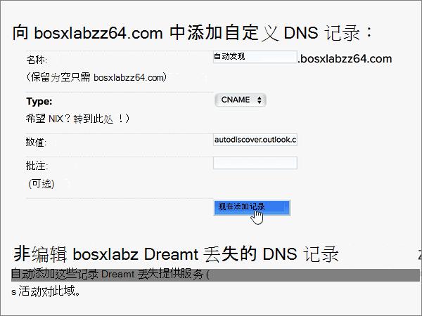 Dreamhost-最佳实践-配置-3-2