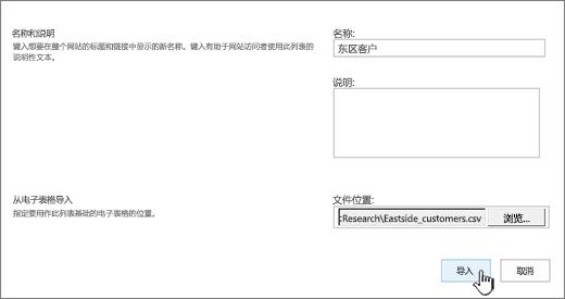 """已填写名称和文件位置且突出显示""""导入""""的""""新建应用""""对话框"""