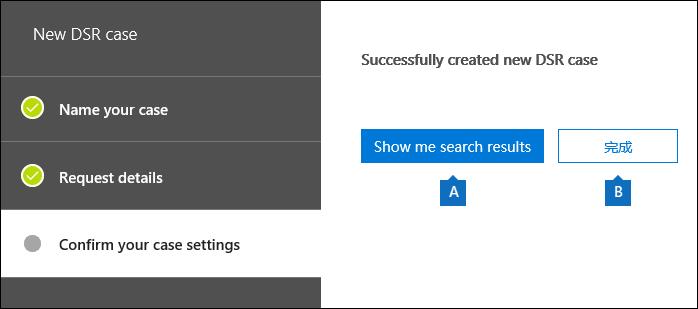 启动搜索,或者直接关闭新 DSR 案例页面