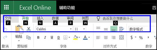 """ExcelOnline 功能区,显示""""开始""""选项卡和所有选项卡上的快捷键提示"""