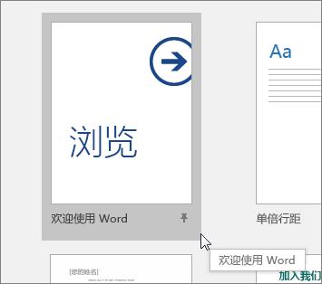 "Word 中的""浏览""模板"