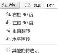 """Office for Mac 中的""""形状旋转""""菜单"""