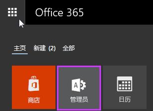 显示包含显示突出管理员的 Office 365 应用启动器。