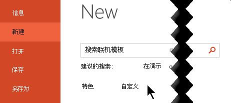 """在 """"文件"""" > """"新建"""" 下, 选择 """"自定义"""" 选项以查看您的个人模板"""