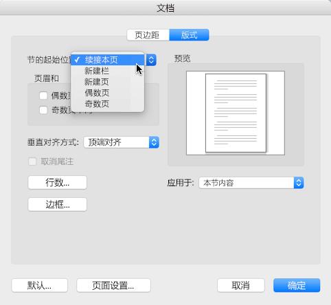 """若要将分节符更改为连续,请转到""""格式""""菜单,单击文档,然后将节的起始位置设置为""""连续"""""""