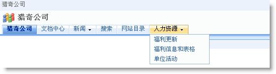 顶部链接栏中显示当前网站的子网站的下拉菜单