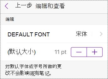 """在 iPhone 的""""设置""""中更改字体和字号选项。"""