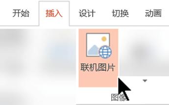 """在工具栏功能区,选择""""插入"""",然后选择""""联机图片"""""""