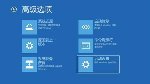 Windows 恢复环境中的高级选项屏幕。