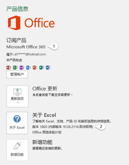 包含用户和产品信息的帐户页面