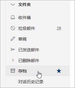 """""""存档""""文件夹的屏幕截图"""