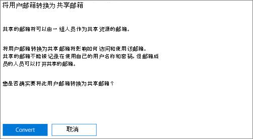 屏幕截图: 单击或点击转换将用户邮箱转换为共享邮箱