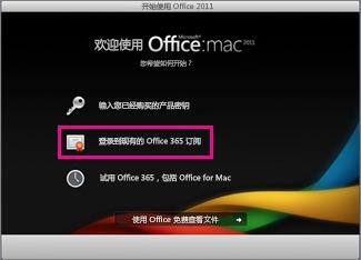 登录现有 Office 365 订阅时显示的 Office for Mac 开始安装页面。